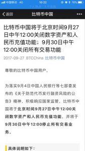 比特币中国于9月27日12点关闭数字资产和人民币充值功能