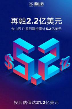 雷军旗下金山云融资5.2亿美元 领衔中国云行业